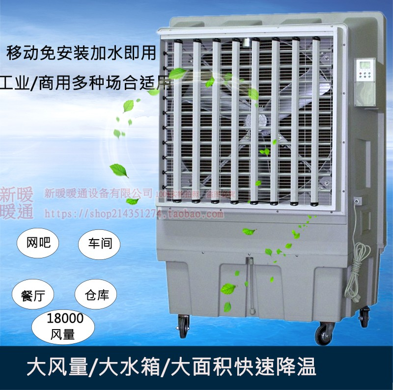 移动大型工业冷风机 单冷移动蒸发制冷水冷空调工厂网吧KT-1B-H3券后2880.00元