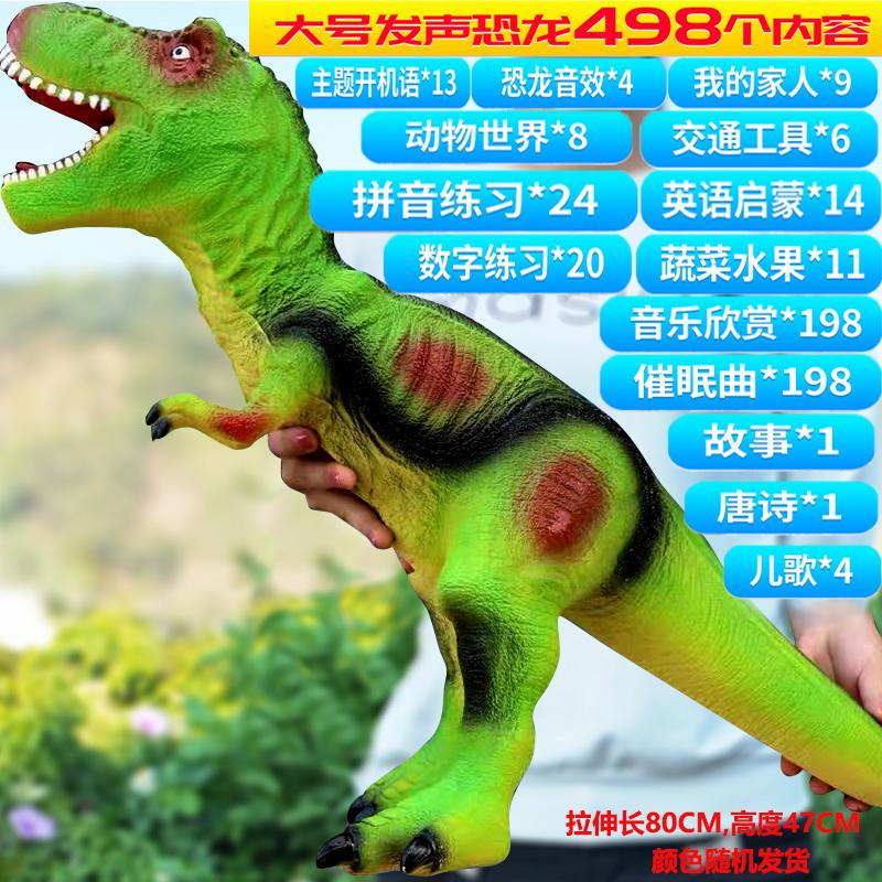 【新型】恐竜のおもちゃのLサイズのゼリーシミュレーション動物ティラノサウルスジュラシックワールドモデルの子供プレゼント