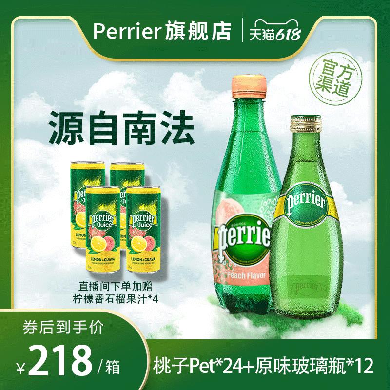 法国Perrier巴黎水桃子味500ml*24 原味玻璃瓶330ml*12