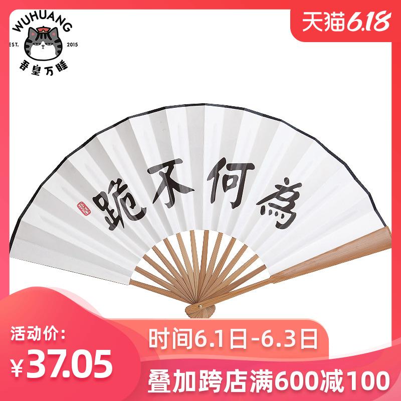 吾皇万睡折扇动漫创意中国风男女宣纸为何不跪扇子吾皇巴扎黑周边