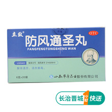 Lixiaofeng Tongsheng Pill 6g*20 bags/boxes of constipation urticaria, eczema, clearing heat and detoxifying cold