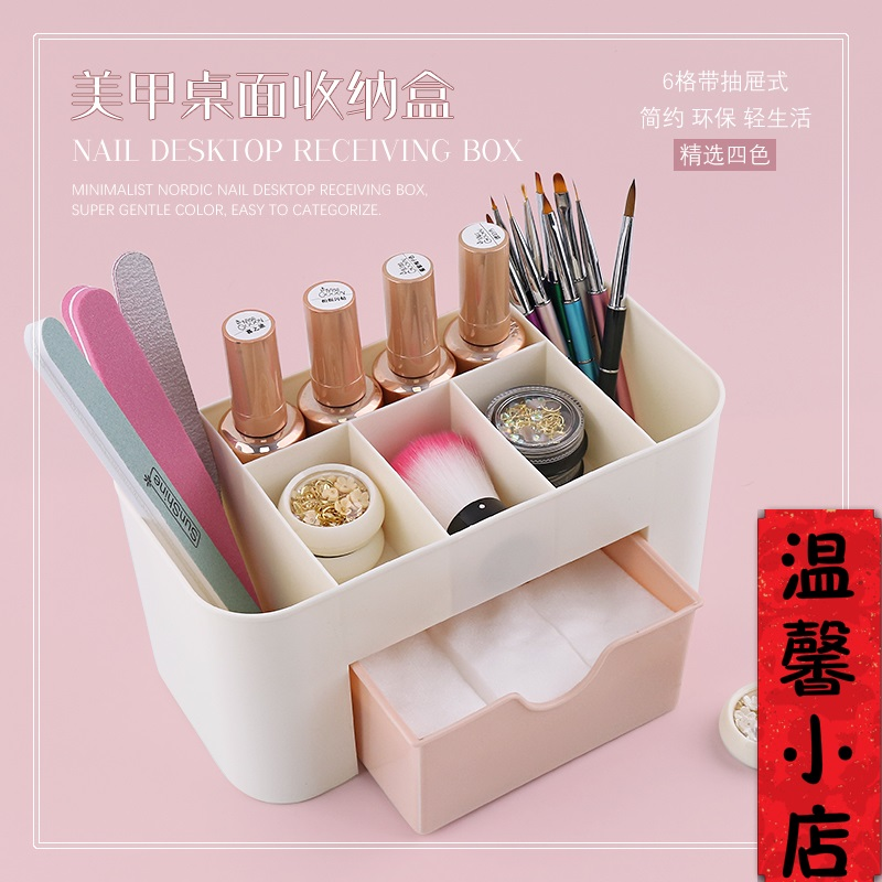 Manicure Kit desktop arrangement drawer type accessories storage box cotton piece nail tool box storage pen holder set