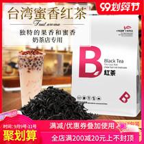 落枝花台湾蜜香红茶奶茶专用柠檬红茶奶盖茶散装珍珠奶茶条形茶叶