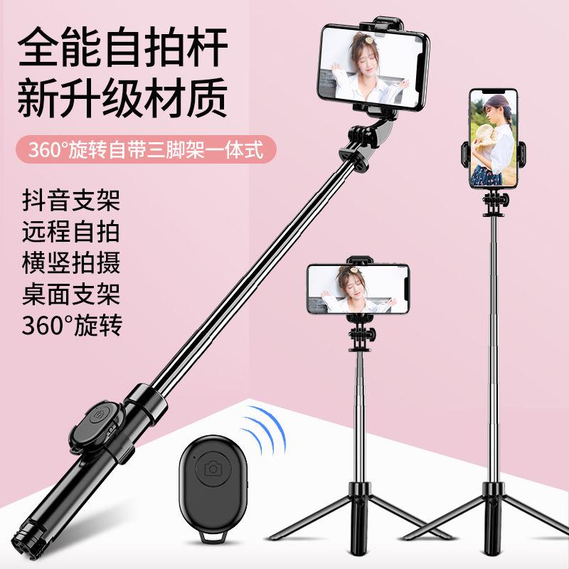 手机自拍杆通用多功能蓝牙三脚架苹果安卓oppo华为vivo拍照神器