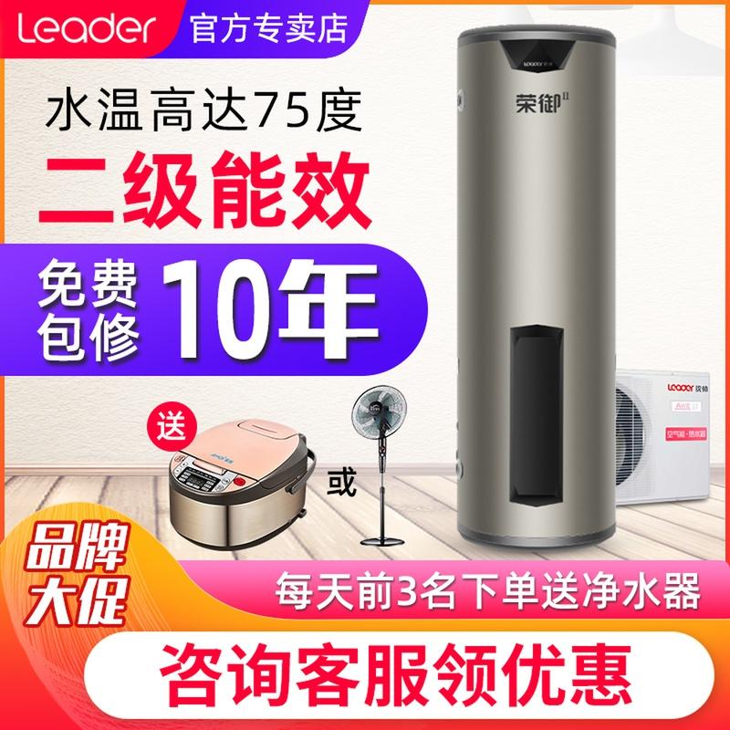 海尔空气能热水器家用150升200L300升分体式空气源热泵节能带电辅