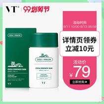 85g倍限定版增量裝1.7SPF50碧柔水感防曬乳霜2019Biore