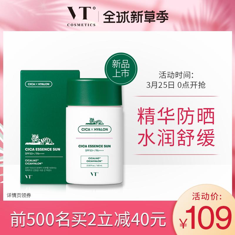 韓國隔離乳女面部防紫外線舒緩補水學生軍訓老虎防曬霜VTSPF50