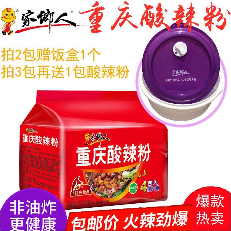 家乡人重庆酸辣粉115g*4袋装网红抖音红薯粉丝方便面速食粉丝泡面