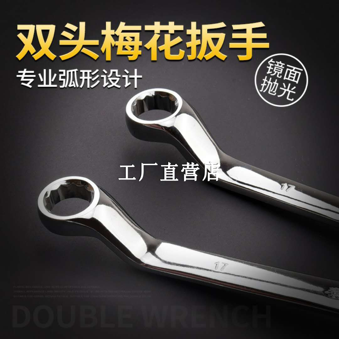 Donggong Taishan box wrench eye wrench double eye box wrench manual hardware auto repair tool