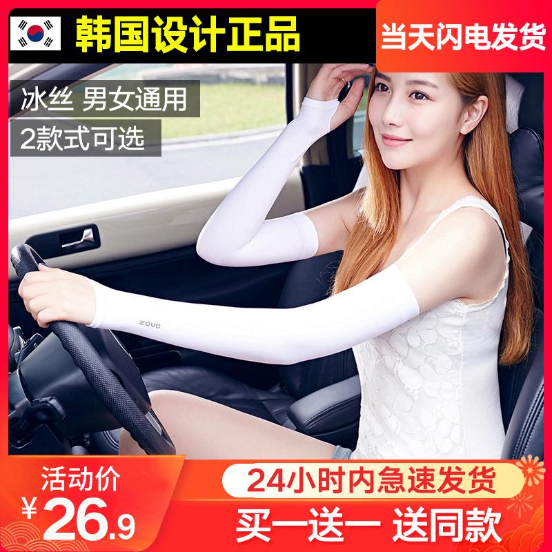韩国冰爽袖套防晒女夏季防紫外线运动薄款冰丝男士护臂手臂套袖子