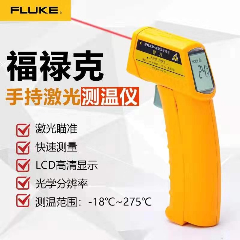 F59e / industrial thermometer package mail fluke fluke f59 / household infrared thermometer f59e+