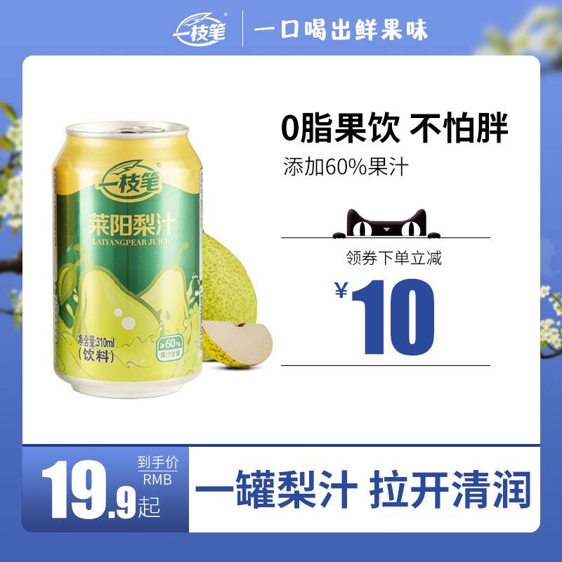 一枝笔莱阳梨汁饮品245ml/310ml*20瓶装浓缩果汁抖音网红饮料整箱