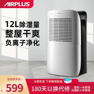 艾普莱斯airplus除湿机家用抽湿机大功率卧室除潮湿器小型吸湿器