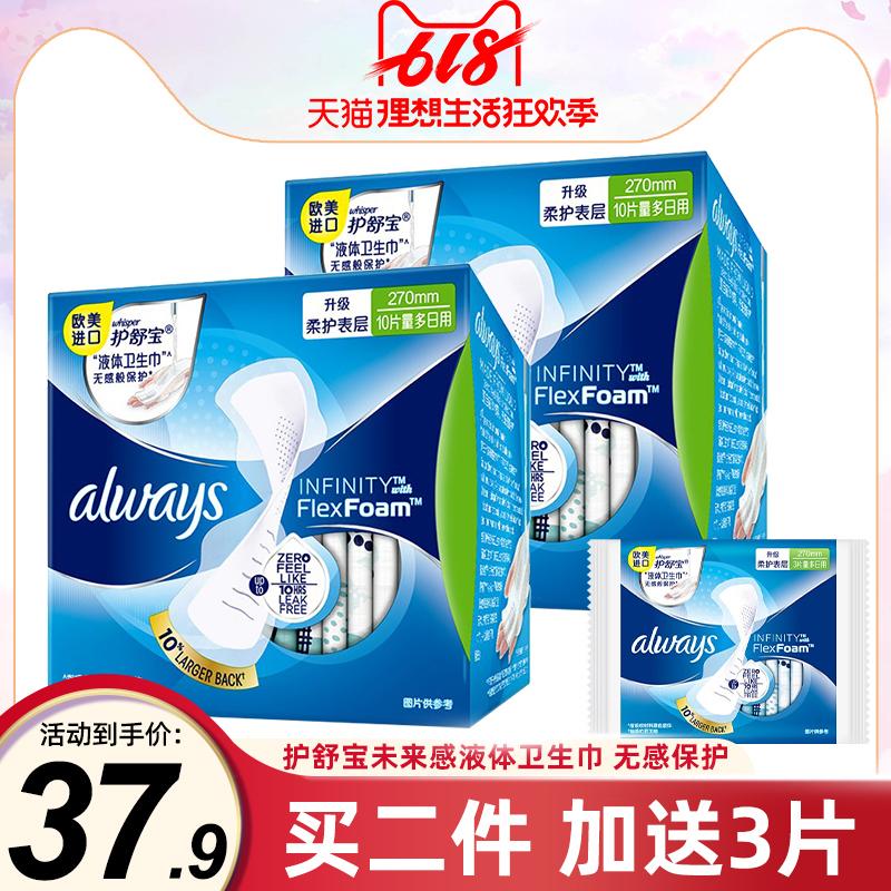 护舒宝未来感极护卫生巾量多日/夜用10片*2包液体卫生巾270mm套装