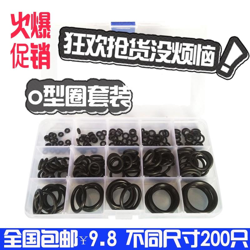 氟胶O型圈修理盒/橡胶圈丁晴硅胶套装防水/液压耐高压高温密封圈