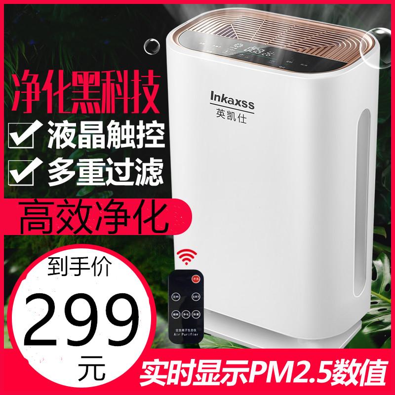 [佐威居家优品店空气净化,氧吧]海尔品质空气净化器家用除甲醛卫生间厕月销量0件仅售299.23元