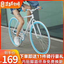 Dead flying bicycle solid tire live flying bicycle reverse brake road racing 24 inch 26 male and female adult students