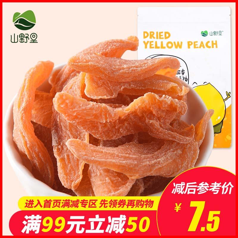 满减【山野里-黄桃干100g】水蜜桃子肉休闲零食小吃果脯蜜饯水果
