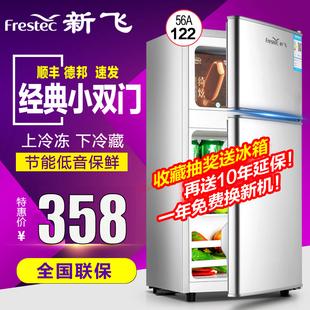 新飞冰箱家用双门小型宿舍办公室单人用双开门三门冷冻迷你小冰箱品牌