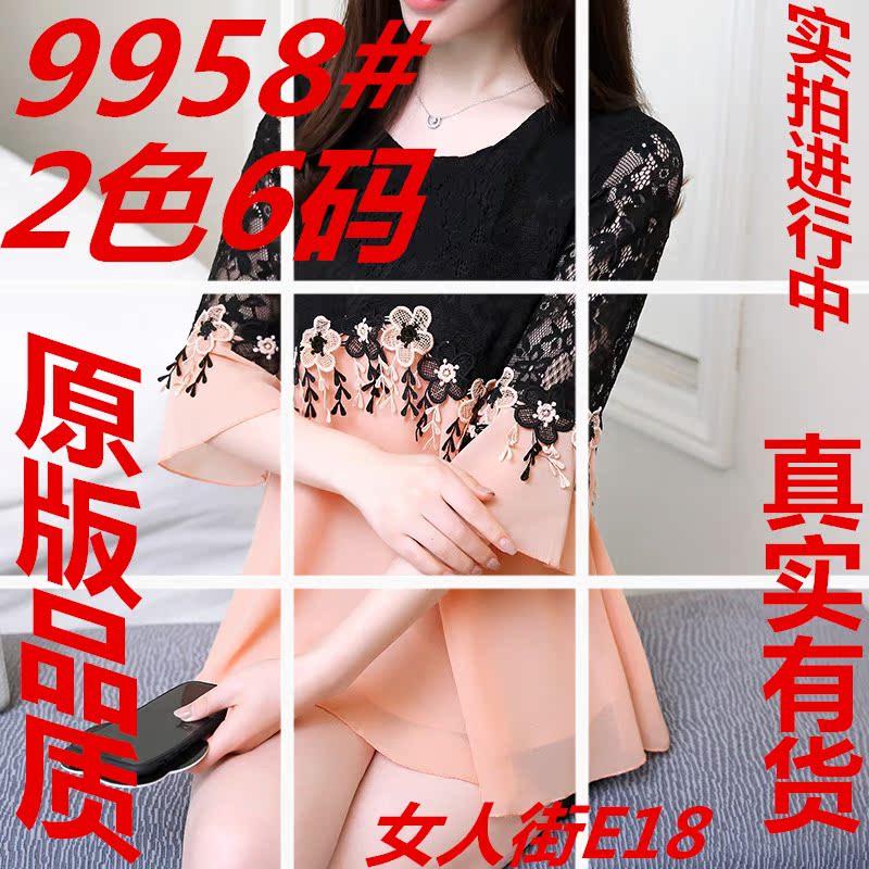 2018春夏装新款韩版大码女装显瘦蕾丝衫雪纺衫胖mm喇叭袖上衣小衫
