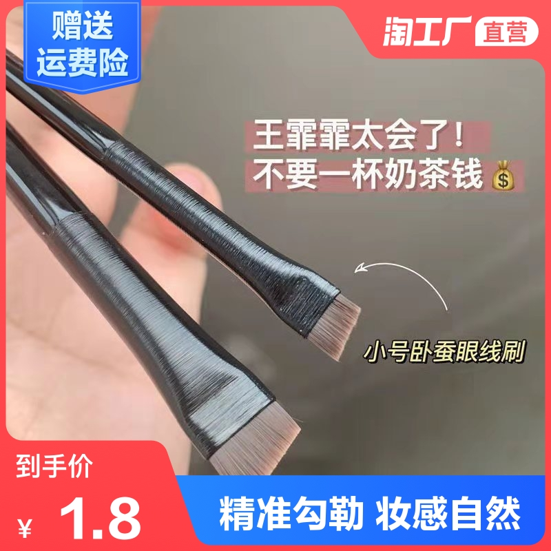 Wang Feifei recommended makeup brush super fine blade eye brush A1O2 eyebrow brush A1O1 eyebrow pen red with paragraph