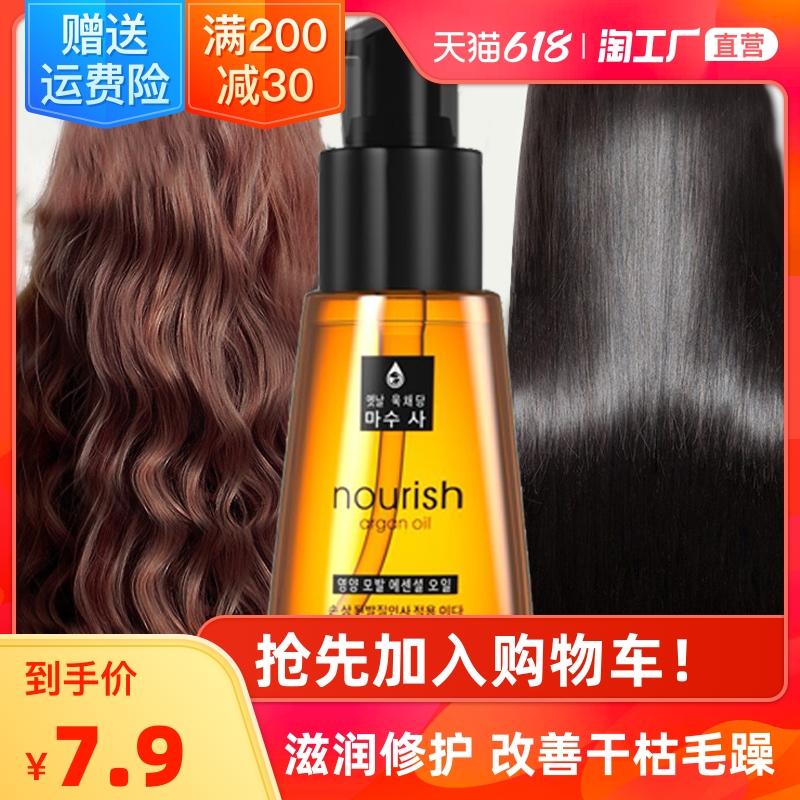 摩洛哥护发精油改善卷发毛躁头发油女防毛躁柔顺补水留香香味持久