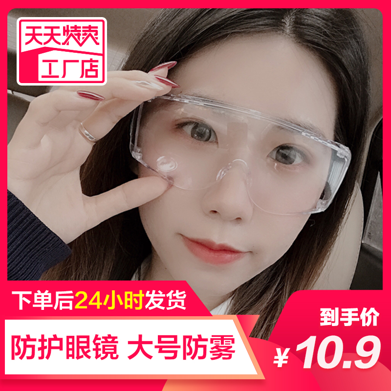 Anti fog large protective glasses, multi-functional, transparent, dustproof, windproof, industrial net, red safety, children's riding flat light