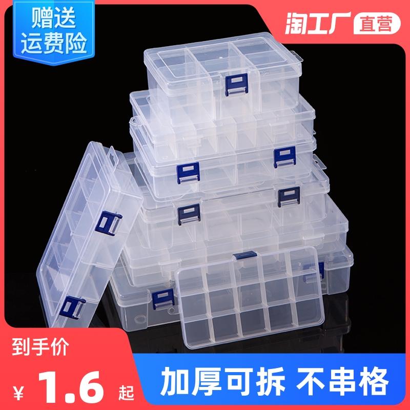 多格零件盒电子元件透明塑料收纳盒小螺丝配件工具分类格子样品盒