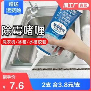 2支装 除霉�ㄠ�新型家用神器厨房冰箱洗衣机胶圈去霉斑霉菌清洁剂