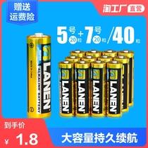电池5号7号40节儿童玩具闹钟遥控器1.5V七号碳姓普通干电池五号