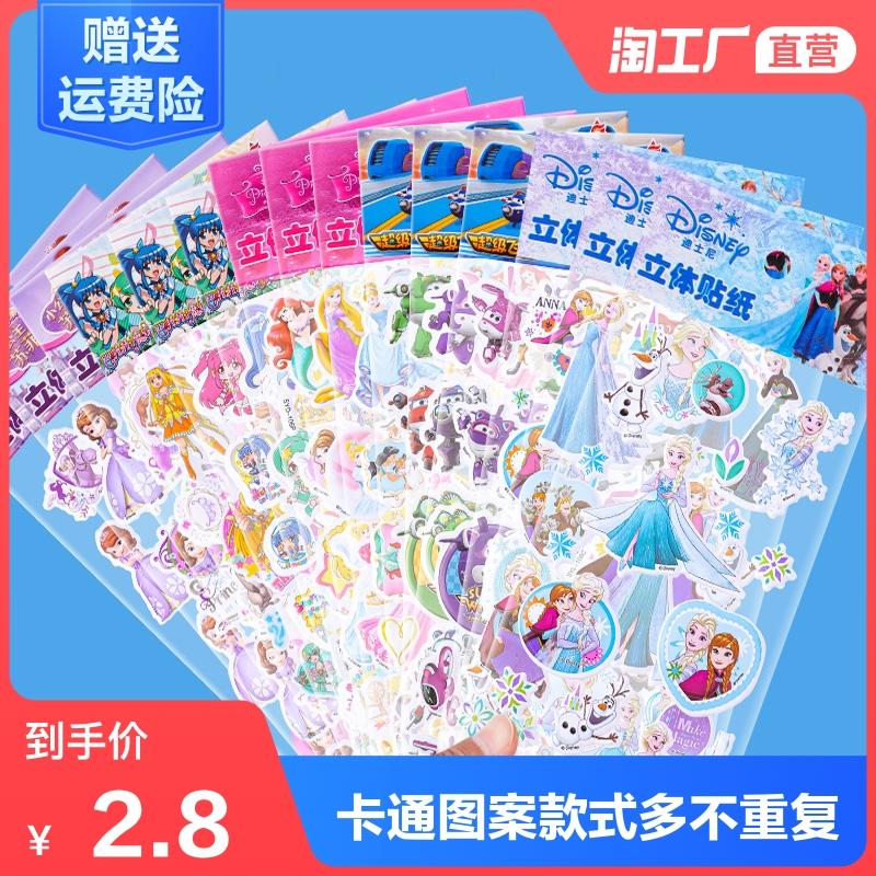 可爱公主儿童3d立体卡通贴纸幼儿园奖励贴画宝宝贴纸泡泡粘贴玩具