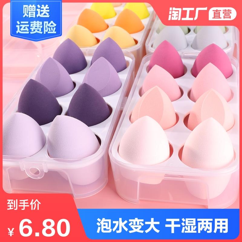 8个装美妆蛋不吃粉海绵超软蛋粉扑