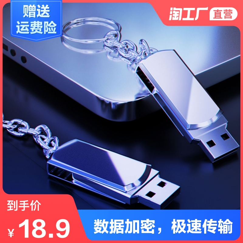 高速u盘128g手机电脑两用正版加密优盘汽车载大容量学生创意32g
