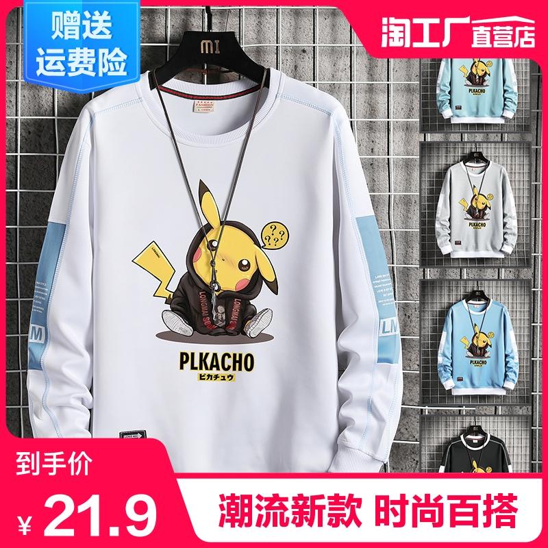 2020年秋冬圆领卫衣男士休闲长袖T恤韩版学生运动青少年外套男