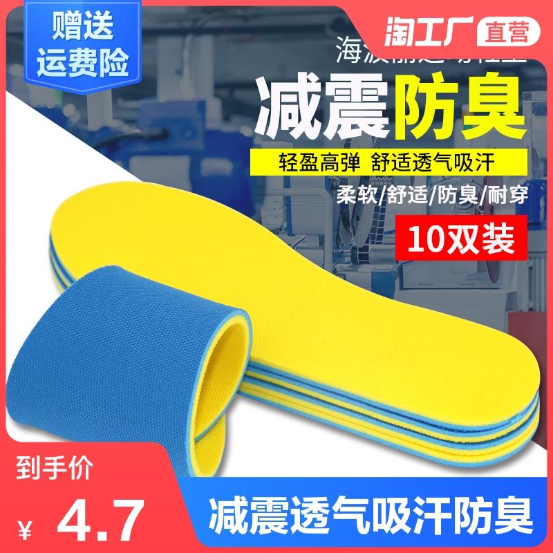Стельки для комфорта обуви Артикул 613135917570