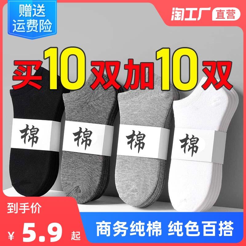 袜子男夏季薄款船袜黑色浅口短袜防臭吸汗透气运动隐形袜ins潮CS