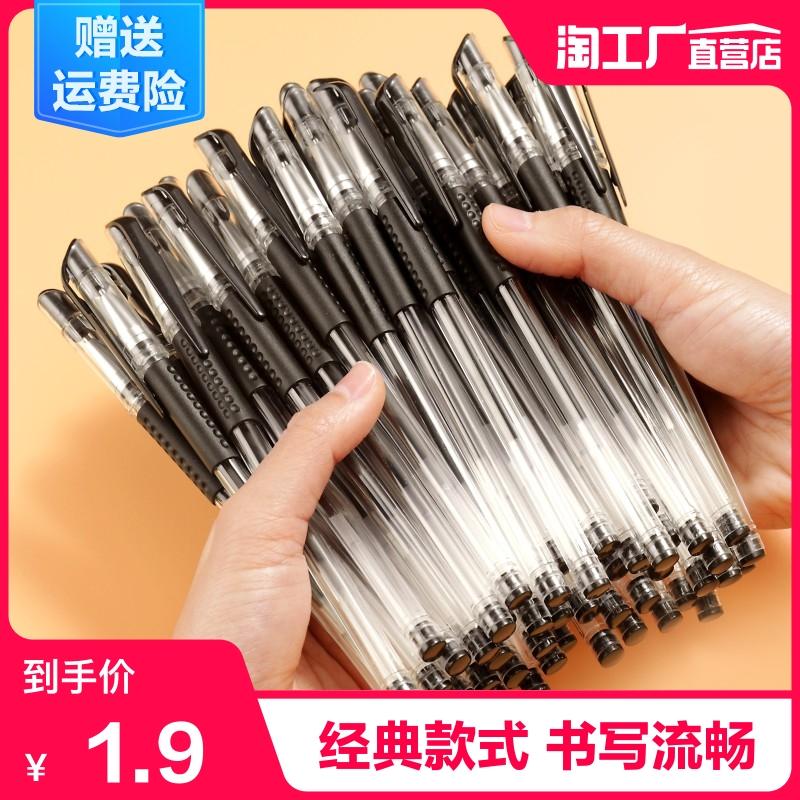中性笔0.5mm水笔黑色水性笔学生圆珠笔考试用简约子弹头商务笔签字实惠量贩碳素笔欧标办公用品文具