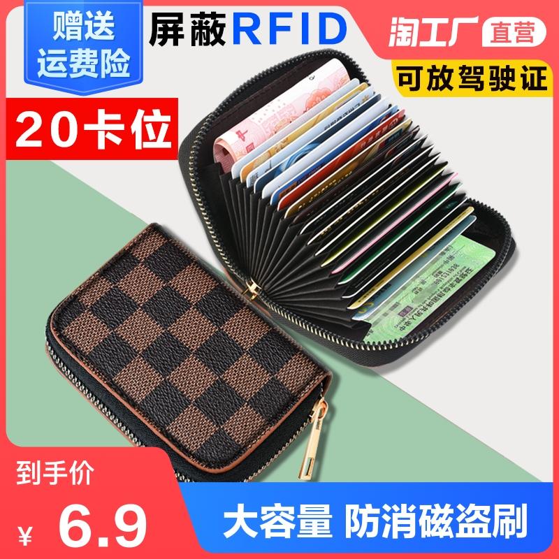 卡包大容量多卡位驾驶证件夹套男女防消磁零钱包一体精致高档小巧