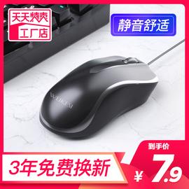鼠标有线USB家用办公商务笔记本静音无声按键台式电脑电竞游戏男