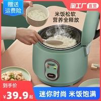 家用电饭锅1-2人多功能3L4迷你小型单一人食煮智能学生宿舍电饭煲