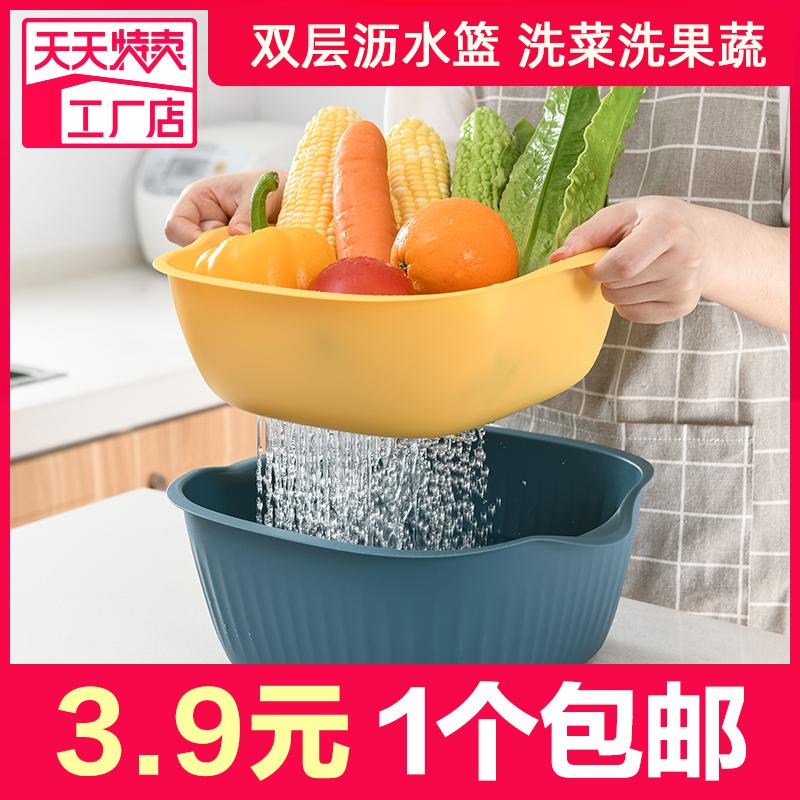 双层镂空水果盆洗水果沥水篮家用水果篮大号果盘创意厨房洗菜篮