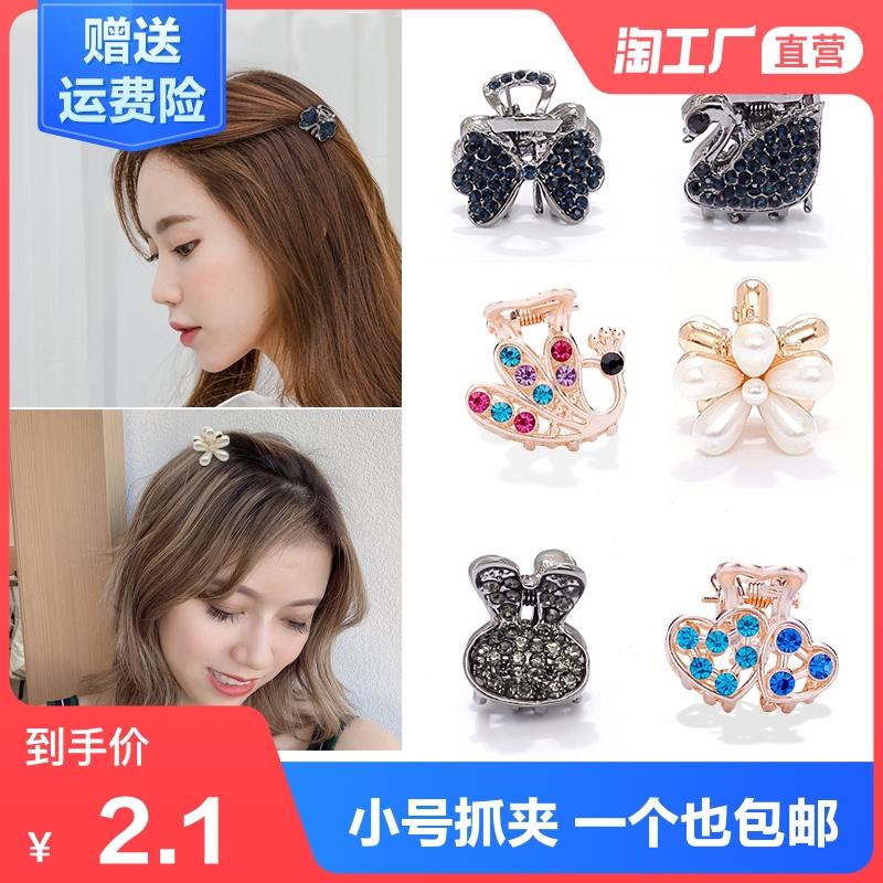 发夹抓夹网红发卡小号女韩国可爱头饰品刘海夹头发的夹子小头顶夹