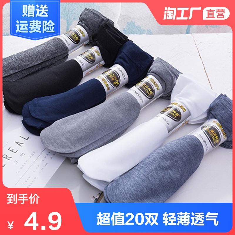 袜子男士袜子春夏季丝袜男夏季薄款中筒短袜纯色商务冰丝吸汗防臭