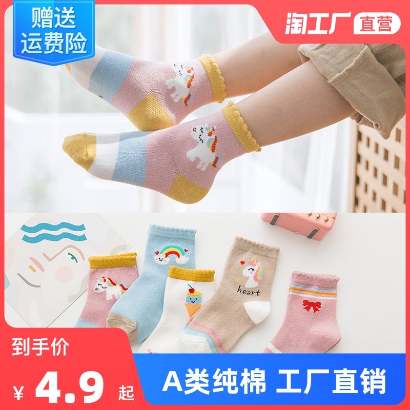 秋冬新款卡通儿童袜子中筒宝宝袜子透气舒适可爱女童袜子男童袜子