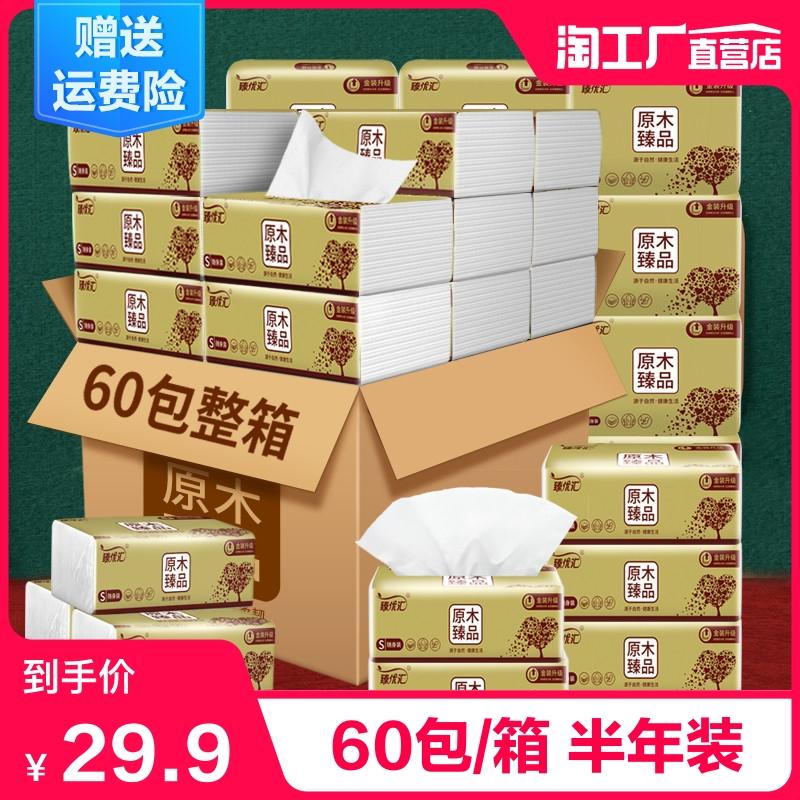 抽纸家用原生木浆餐巾纸母婴适用抽纸巾卫生纸实惠装60包整箱批发