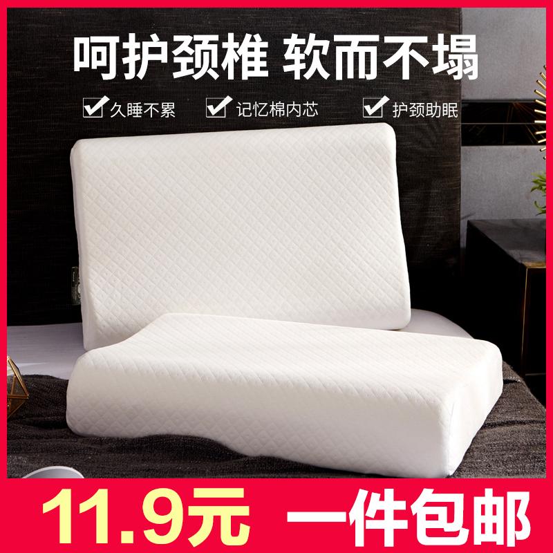 枕头记忆棉成人单人护颈椎枕头单只装一对拍2男女学生枕芯加枕套图片