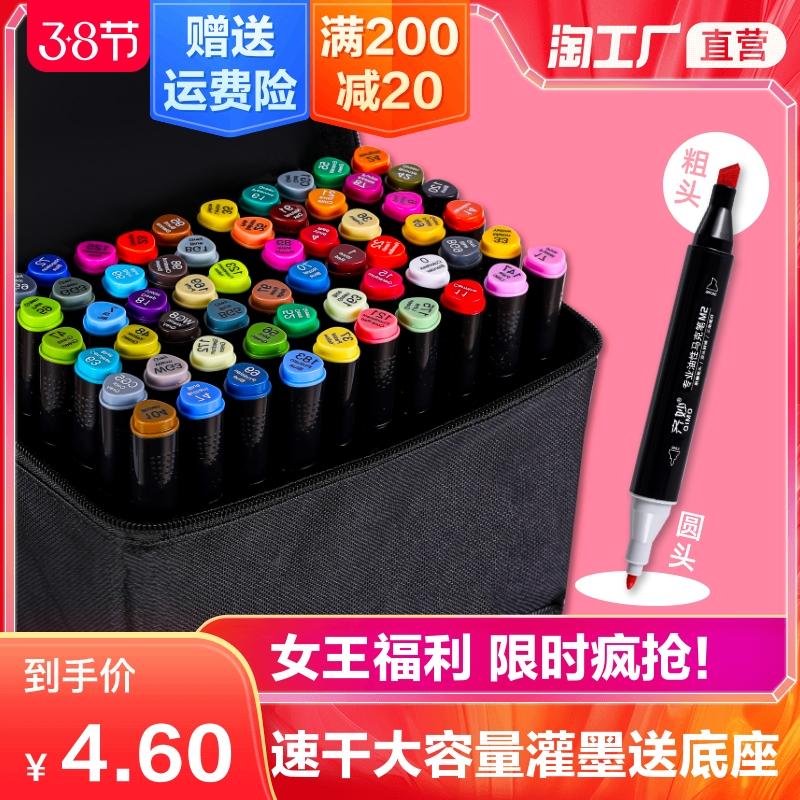 马克笔双头油性绘画书写24/36/48/60色水性水彩笔套装儿童美术手绘涂鸦设计画笔小学生画画工具