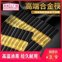 (10双装合金筷子)歆音家用餐具不发霉耐高温筷子