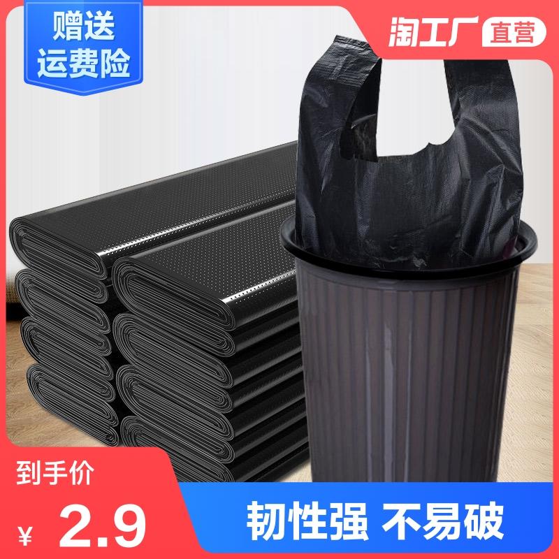 垃圾袋家用黑色加厚手提背心式拉圾袋一次性厨房卫生间拉圾塑料袋
