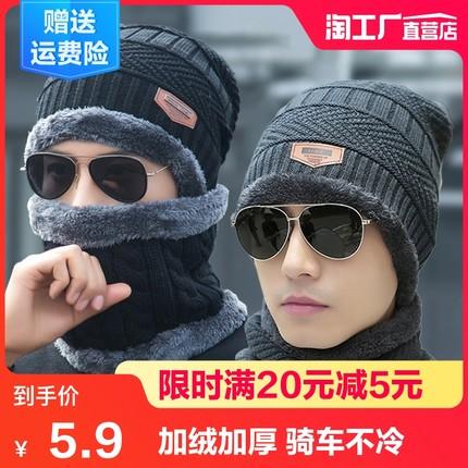 冬季帽子男士加绒保暖毛线帽女围脖套帽户外防寒针织帽护耳棉帽子